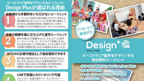 Design Plus Flier
